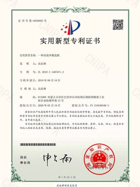 三风箱四层筛大功率精选机专利证书